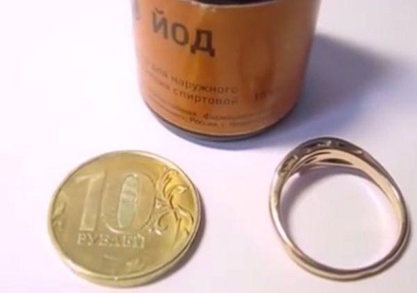 Йод, монета и кольцо
